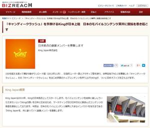 King Japan公募